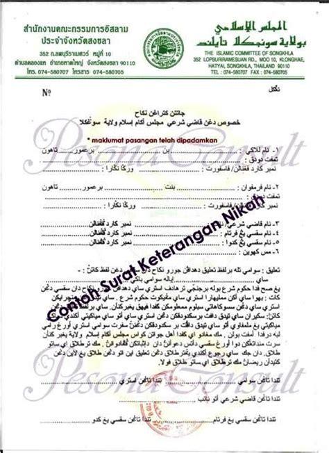 Contoh Surat Nikah Poligami Tygpress